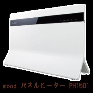 moodパネルヒーターPH1501で寝室はぽかぽか