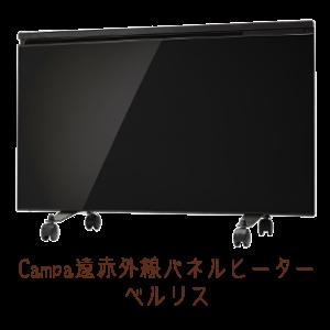 鏡面ガラスで熱効率が高い!Campa 遠赤外線パネルヒーターベルリス