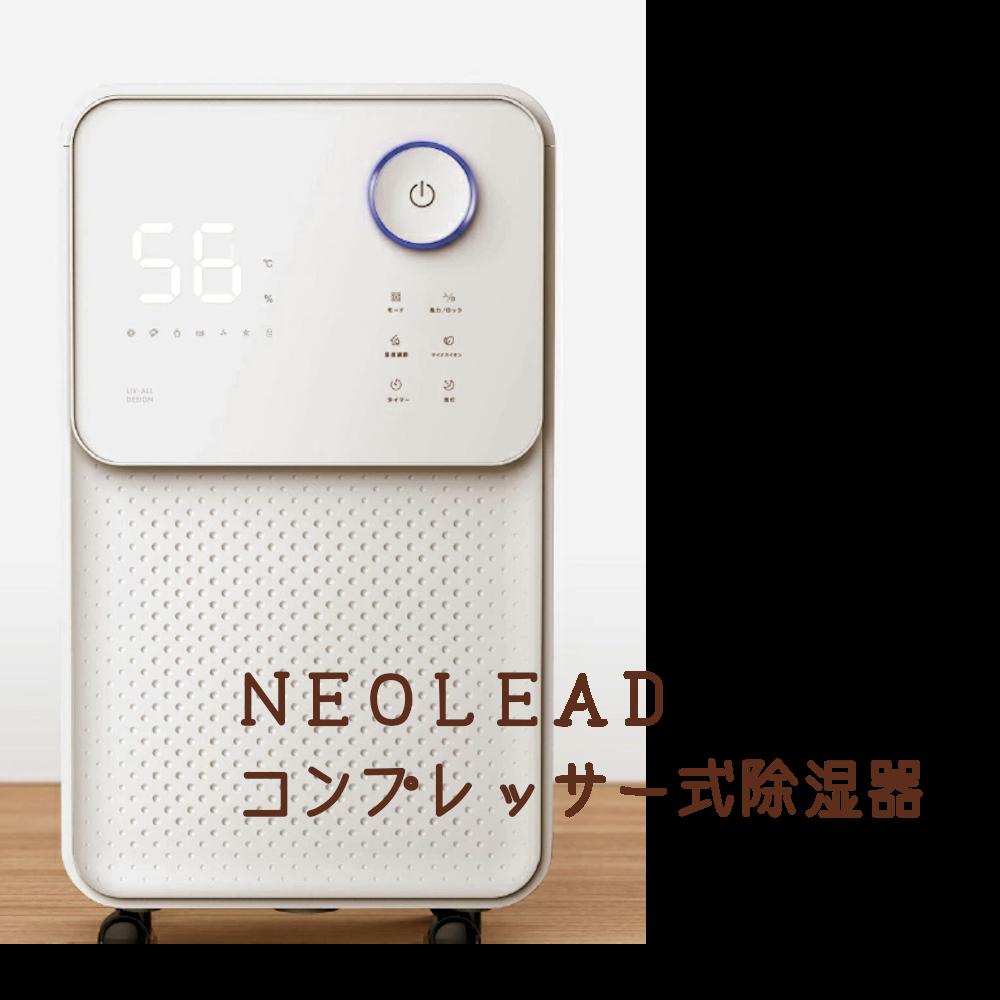 2つの方法で満水時の水捨てが楽ちん!NEOLEAD コンプレッサー式除湿器のイメージ画像です