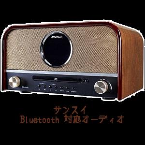 サンスイ Bluetooth 対応オーディオの画像です