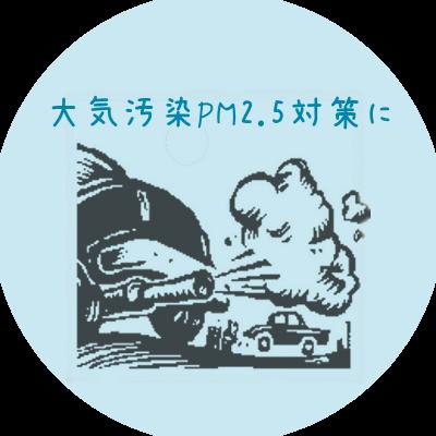 大気汚染PM2.5を表現した画像