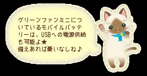 バルミューダ扇風機グリーンファンミニについて説明している猫の画像です