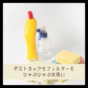 プラスマイナスゼロコードレス掃除機 Ver.2 についてご紹介している画像です