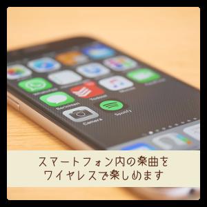 サンスイ Bluetooth 対応オーディオについてご紹介している画像です